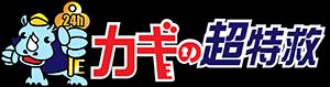 24時間対応の横浜市の救急出張鍵屋